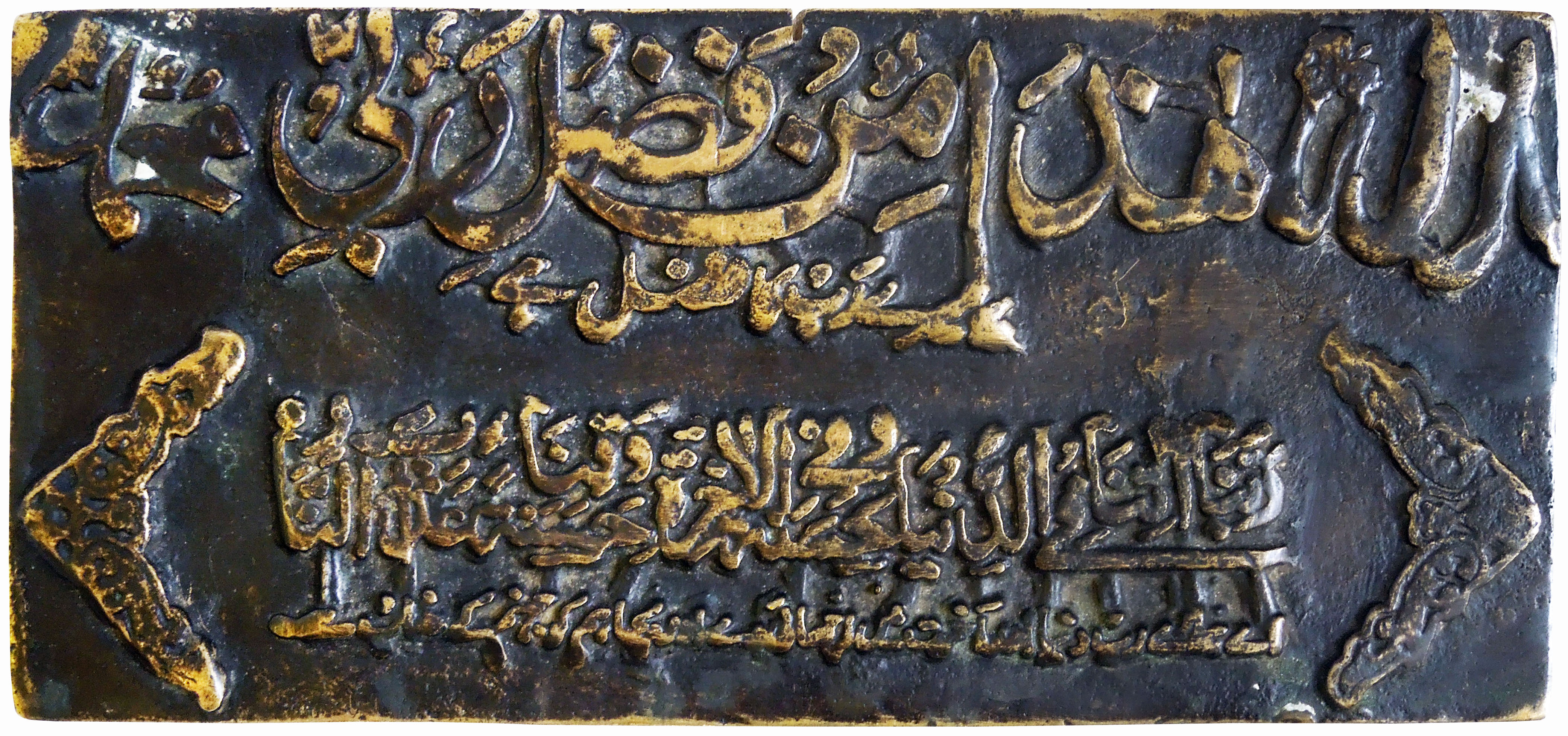 Islámský rituální předmět